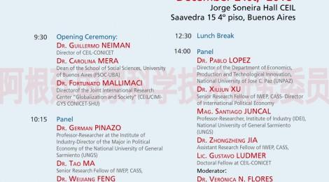[Seminario Internacional] Más allá de la cumbre G20. Perspectivas para el desarrollo y la cooperación entre América latina y China